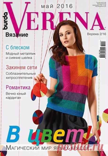 madam.romaschka2013 — El álbum «la LABOR de punto. Las REVISTAS NACIONAL \/ VERENA 2\/2016 (el mayo 2016)» al Yandex. Fotkah