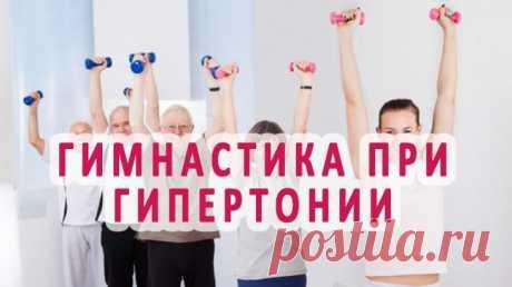 Полный комплекс гимнастики для снижения артериального давления - эффективные упражнения