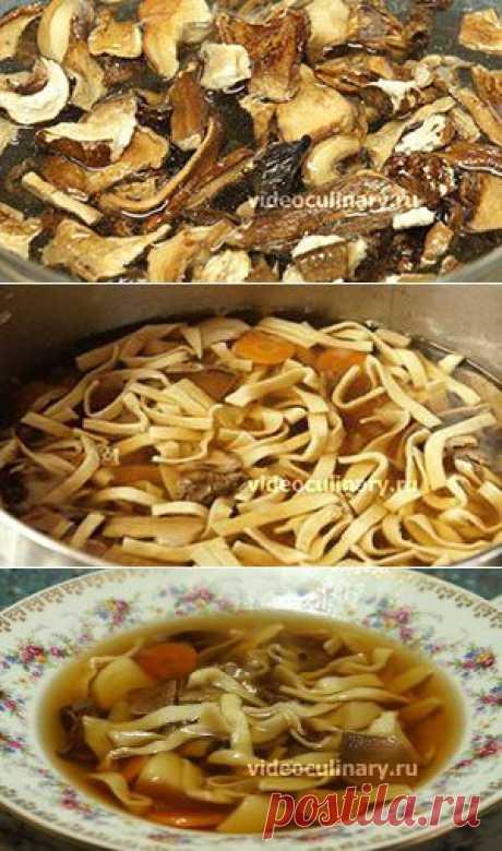 Суп из сушёных грибов с домашней лапшой - Видеокулинария.рф - видео-рецепты Бабушки Эммы