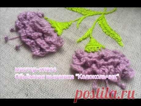 Объёмная  вышивка: цветок Колокольчик. Мастер-класс. /Hand embroidery: flower Bell