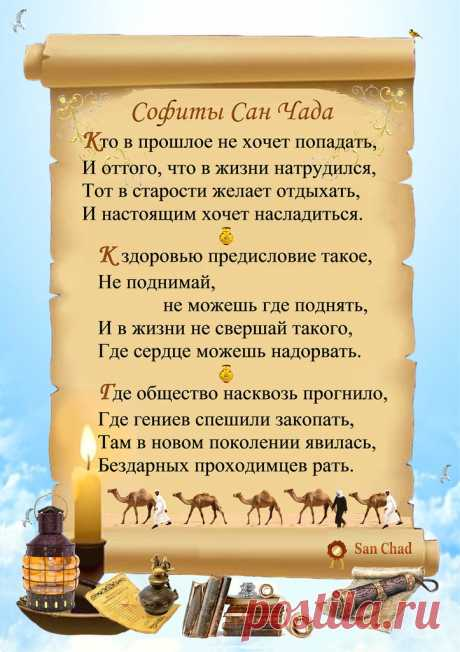 САН ЧАД * СОФИТЫ SAN CHAD * SOFITS стр. 16  D-r sciense Chernykh Alexander D. (alias San Chad). The author of 14 books, 1 opening, 13 inventions and more than 100 publications. Talk of the World and International Congresses. Author THEORY CONSTANTS and the hypothesis of climate change on Earth. Discovered new things of science: mathematical philosophy, and genosofiyu geliosofiyu. In 1996, the author has released volumes of 4 GB disk. Stored at the World Library of Alexandria (Egypt).