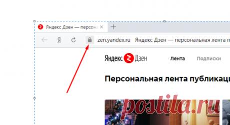 Для чего нужен замочек в адресной строке браузера?   Записки Айтишника   Яндекс Дзен