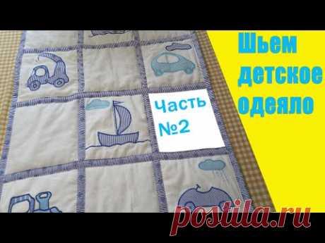 Шьем детское одеяло для мальчика  | Часть №2