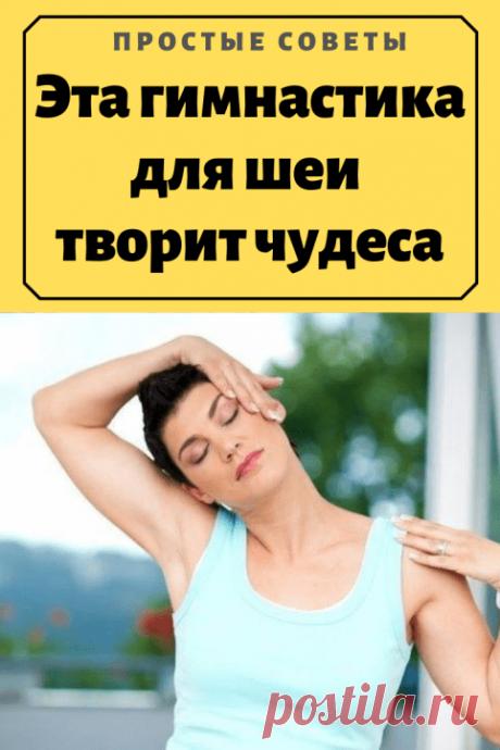 Эта гимнастика для шеи творит чудеса — Простые советы