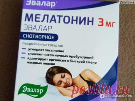 БАД Эвалар Мелатонин - «Спасение от бессонных ночей и лёгкий контрацептив. Неожиданный эффект Мелатонина от Эвалар и особенности действия»   Отзывы покупателей