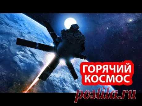 Россия испытала в космосе сверхсекретное «абсолютное оружие» против НАТО - YouTube