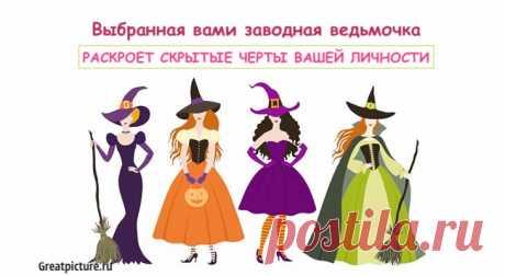 Тест: Выбранная вами заводная ведьмочка раскроет скрытые черты вашей личности Тест: Выбранная вами заводная ведьмочка раскроет скрытые черты вашей личности.Наверное, каждую женщину хоть раз в жизни, но сравнивали с