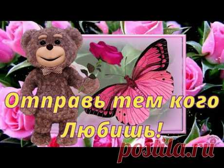 Тебе С Любовью! Желаю Счастья! Прекрасная Песня! Очень Красивая Музыкальная Открытка с Пожеланиями!