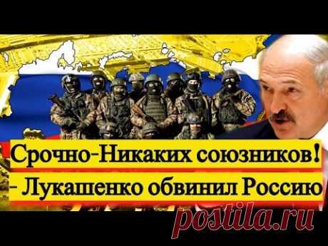 Срочно - И какие теперь союзники - Лукашенко винит Россию - новости