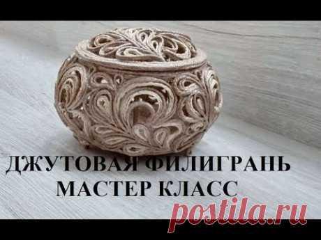 Мастер класс - шкатулка в технике Джутовая филигрань/ Jute craft/ изделия из джута/© 2019г