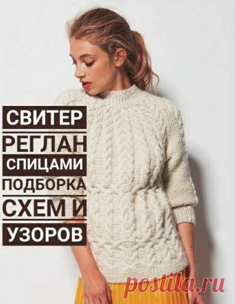 Свитер реглан, как правильно вязать, схемы и описания свитеров регланом