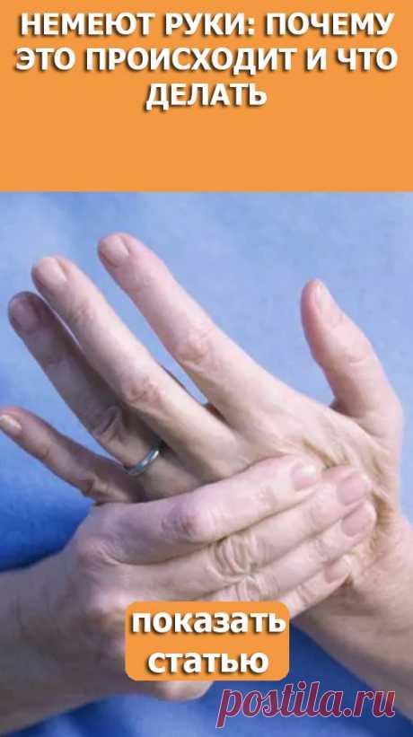 СМОТРИТЕ: Немеют руки: почему это происходит и что делать