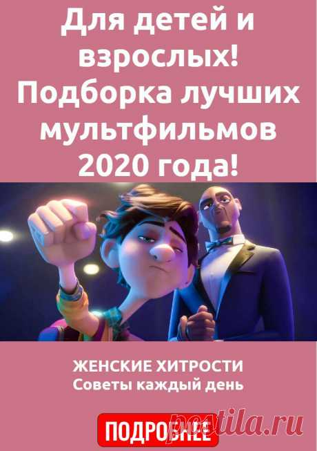 Для детей и взрослых! Подборка лучших мультфильмов 2020 года!