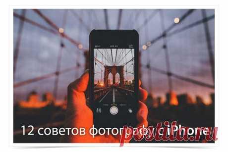 12 советов фотографу с iPhone 1. Снимает не камера, а фотограф. Отличная камера не сделает работу за вас. Абсолютно любая модель iPhone способна делать прекрасные снимки. Даже iPhone 3G! Так что не слушай «экспертов». 2. Думай об iPhone как о полноценной камере. Тщательно относись к каждому фото. Если всё время фотографировать на бегу – толку не будет. 3. В основе любого отличного снимка всегда лежит освещение. Первым делом обращай внимание на свет. Чем лучше ты учтёшь свет, тем лучше…