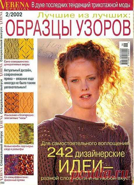 Verena №2/2002 Лучшие из лучших: Образцы узоров.