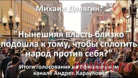 """Михаил Делягин: """"Нынешняя власть близко подошла к тому, чтобы сплотить народ против себя?"""""""
