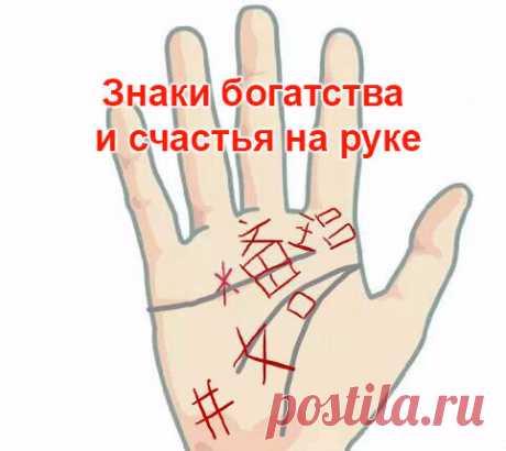 Вы счастливый человек если, обнаружили один из этих знаков на своей руке. | Дмитрий Бабин | Яндекс Дзен