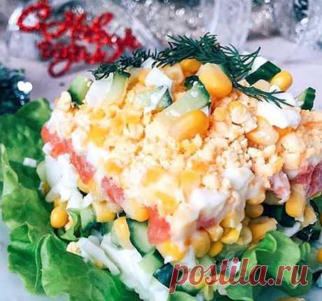 «Нежный» салатик 🥗 Нам понадобится на две порции: ️3 яйца , ️100 гр кукурузы , ️огурец 1 шт, ️красная рыба солёная 100 гр , ️самодельный майонез (или нат.йогурт+чеснок+горчица) , ️зелень ⠀ Выкладываем слоями:яйцо,майонез,огурец,майонез,кукуруза ,красная рыба ,майонез,яйцо .Сверху желток и зелень для украшения