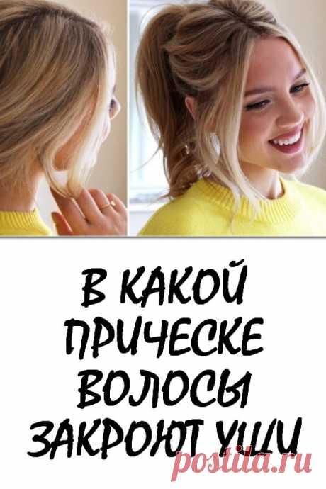 В какой прическе волосы закроют уши… Встречается, что  такая  «изюминка» женщины, как торчащие уши, мешает ощутить себя красавицей в полной мере. Однако  не стоит слишком расстраиваться, это подчеркивает уникальность женщины, и при помощи сегодняшних стилей укладки и средств можно все поправить. Если ваши волосы до плеч или длинней, то уши легко скрыть за ровными прядями  распущенных волос. #красота #прически