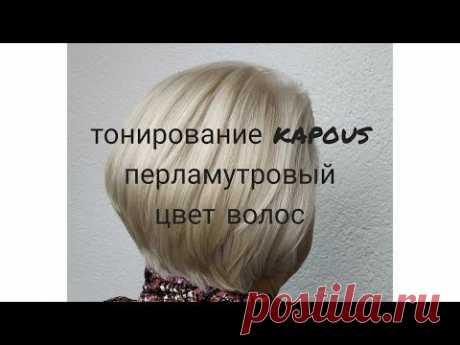 тонирование KAPOUS перламутровый цвет волос