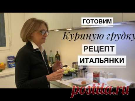 РИМ: Рецепт итальянской свекрови / Готовим филе куриной грудки / Соус Помарола