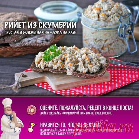 🐟 Рийет из скумбрии — рецепт простой и недорогой рыбной намазки на хлеб! | Аймкук — рецепты с фото | Яндекс Дзен