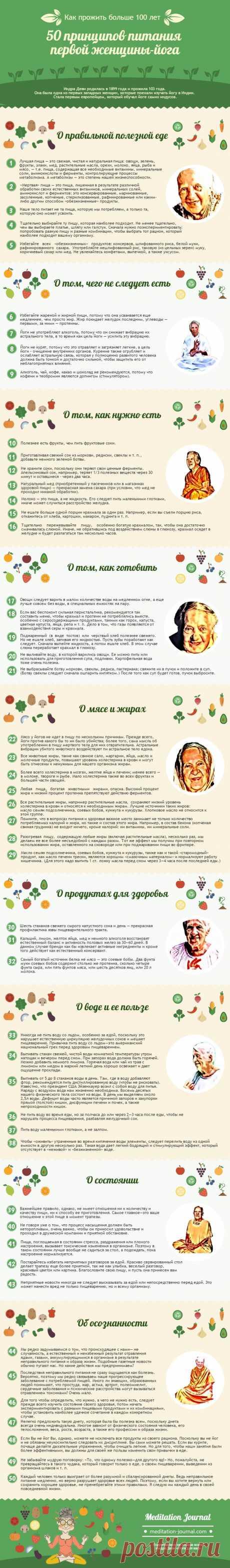 50 принципов питания первой женщины йога (103 года)