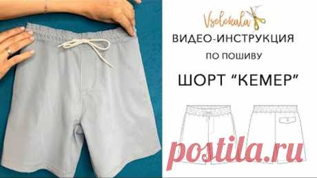 """Видео-инструкция по пошиву шорт """"КЕМЕР"""""""