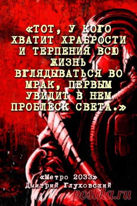 МЕТРО 2033 - Дмитрий Глуховский #Цитаты