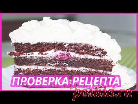 НАСТОЯЩИЙ ЧЕРНЫЙ ПРИНЦ НЕЖНЕЙШИЙ БИСКВИТНЫЙ ТОРТ! Торт тает во рту - YouTube Попробуйте приготовить прямо сейчас!