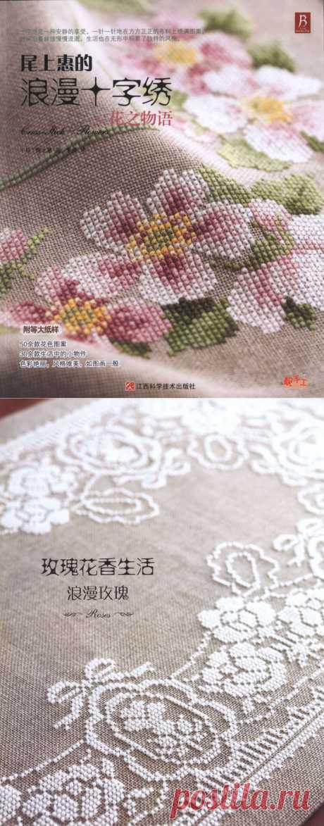 Удивительно нежная цветочная вышивка!