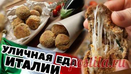Итальянская Уличная Еда - Шарики из баклажанов с сырной начинкой. Видео рецепт   Рецепты итальянской жизни   Яндекс Дзен