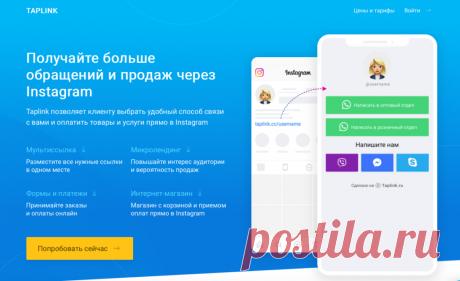 Taplink — мультиссылка для Инстаграм, как пользоваться, настройка