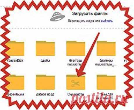 Скриншоты в Яндекс Диск   Блог Ольги Ананьевой