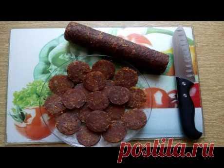 Сыровяленая куриная колбаса по эксклюзивному рецепту (Без кишок) - YouTube