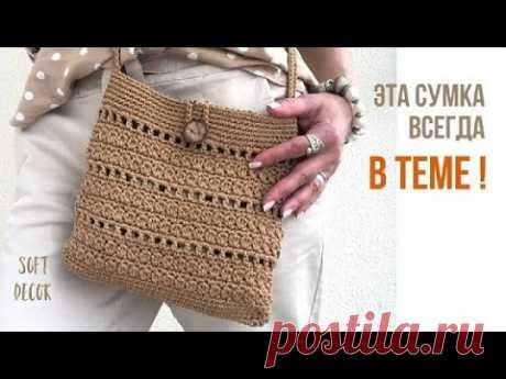 🤗 Самая модная сумка для всех сезонов | Сумка крючком из шнура или рафии | Soft Decor