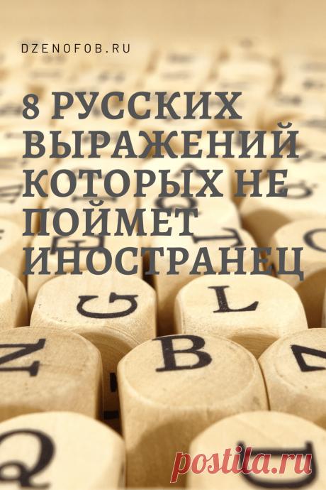 Идиоматическое выражение.8 словосочетаний которых не понять иностранцам. | Дзенофоб