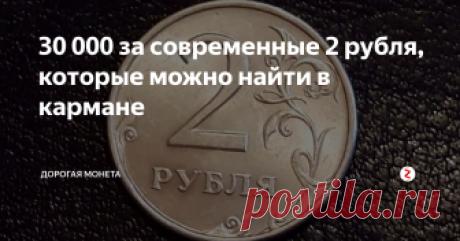 30 000 за современные 2 рубля, которые можно найти в кармане Каждый день нам в магазинах дают сдачу монетами, которые могут стоить очень дорого. Нумизматы постоянно ищут редкие экземпляры. Среди современных монет можно найти такие экземпляры, цена на которые может быть очень большая. Конечно, если не понимать что к чему, то можно отдать монету в магазине.