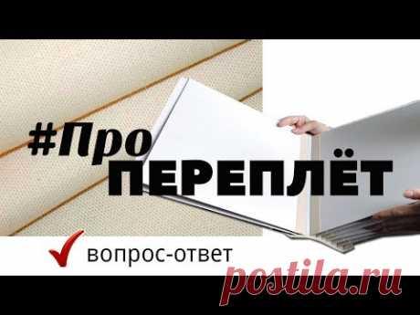 ПРО ТКАНЕВЫЙ ПЕРЕПЛЁТ / Скрапбукинг