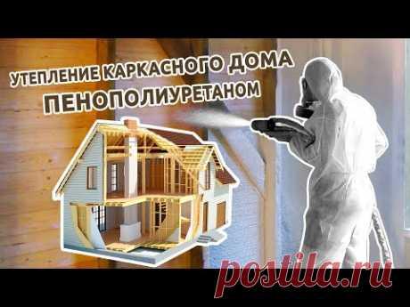 Утепление каркасного дома пенополиуретаном - YouTube