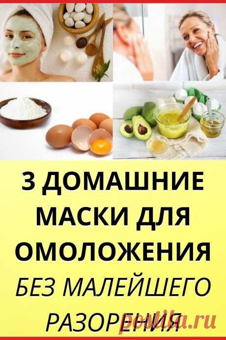 3 домашние маски для омоложения без малейшего разорения