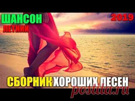 Летний сборник! Песни спетые душой! Всегда для вас!! Лучшие хиты для ВАС!! 2019 !!!!