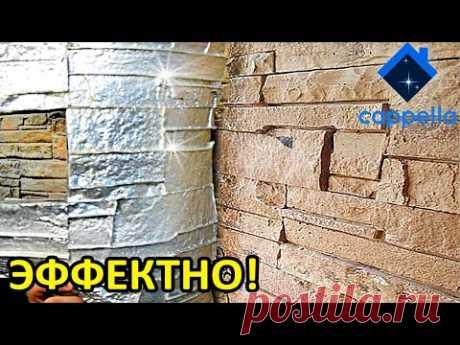 Как сделать декоративный камень на стене. Штамп Cappella под камень БОРО
