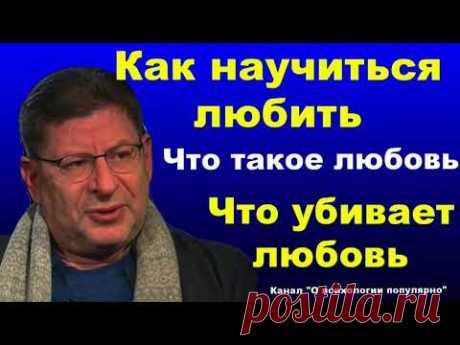 Михаил Лабковский - ЛУЧШЕЕ ИНТЕРВЬЮ О ЛЮБВИ