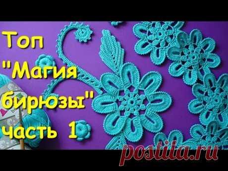 "Ирландское кружево. Топ ""Магия бирюзы"" часть 1 -  Sleeveless jacket ""The magic of turquoise""  Part 1"