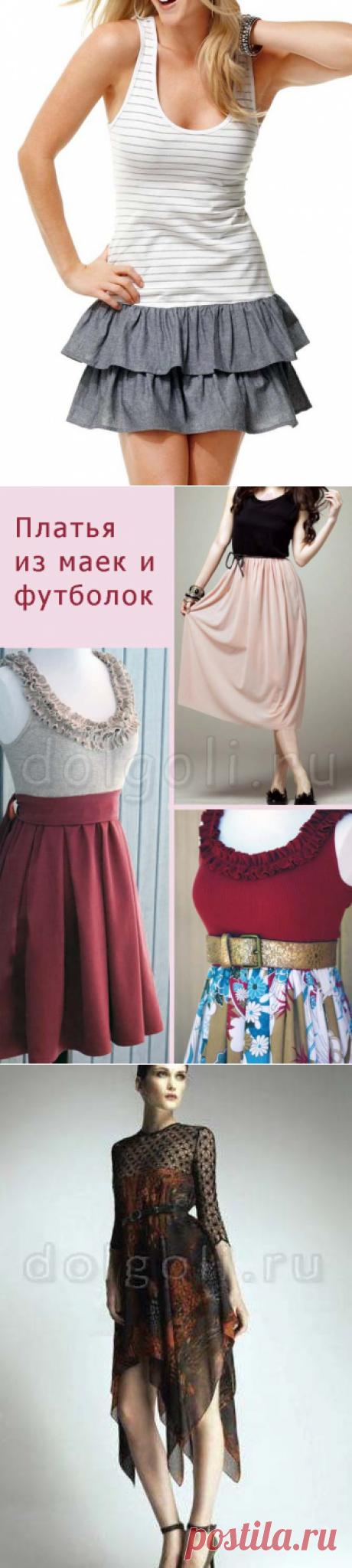 Как сделать платье из футболки и платка