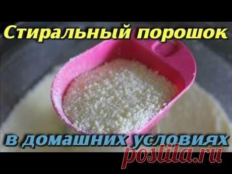 Como hacer los polvos de lavar en las condiciones de casa y ahorrar sobre esto el dineral los consejos Útiles - YouTube