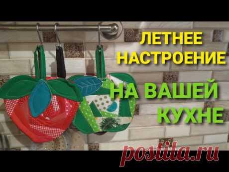 Интересные идеи для кухни - Шьем   прихватки ЯБЛОКО и КЛУБНИКА  БЕЗ КОСОЙ БЕЙКИ