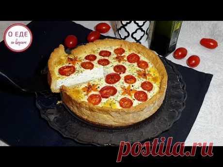 Пирог с сыром и помидорами! Восхитительный!