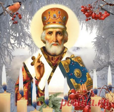 Что обязательно сделать в день святого Николая 19 декабря | holiday-yes | Яндекс Дзен